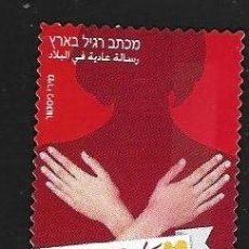 Sellos: ISRAEL. Lote 124691939