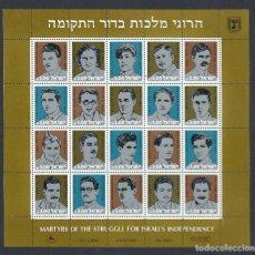 Sellos: SELLOS ISRAEL 1982 HB 23** MARTIRES DE LA LUCHA POR LA INDEPENDENCIA DE ISRAEL. Lote 134867370