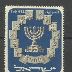 Sellos: ISRAEL- SERIE DE LA MENORA SIN CHARNELA. Lote 138985554