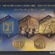 Sellos: ISRAEL 2018 LA MENORÁ: DEL TEMPLO AL SÍMBOLO NACIONAL DE ISRAEL. Lote 142897662