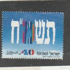 Sellos: ISRAEL 1988 - MICHEL NRO. 1086- USADO - ROCES. Lote 142923309