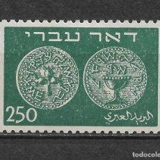 Sellos: ISRAEL 1948 SC 7 250M DARK SL GRN 35.00 * MH MONEDAS ANTIGUAS DE JUDEA - 18/1. Lote 146433422