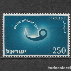 Timbres: ISRAEL 1955 MNH LAMPARA DE ACEITE - 10/16. Lote 147093042