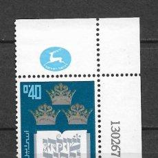 Sellos: ISRAEL 1967 MNH ANIVERSARIOS - 10/21. Lote 147244682