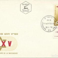 Sellos: 1958. ISRAEL. S.P.D./F.D.C. YT 133. 25 ANIV. MACCABIADA. GAMES. DEPORTES/SPORTS. ATLETISMO/ATHLETICS. Lote 151006362