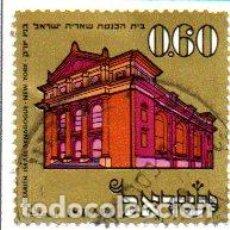 Sellos: ISRAEL.- SELLO DEL AÑO 1970, EN USADO. Lote 152790258