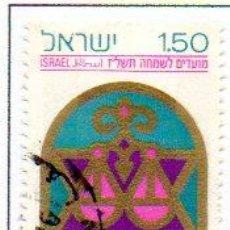 Sellos: ISRAEL.- SELLO DEL AÑO 1976, EN USADO. Lote 153856130