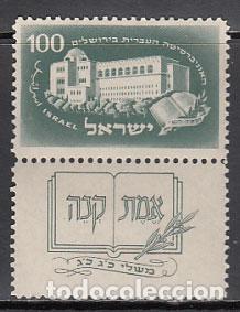 ISRAEL - CORREO 1950 YVERT 31 ** MNH UNIVERSIDAD (Sellos - Extranjero - Asia - Israel)