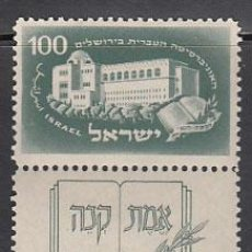 Sellos: ISRAEL - CORREO 1950 YVERT 31 ** MNH UNIVERSIDAD. Lote 154808856
