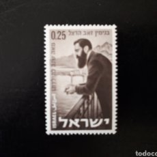 Sellos: ISRAEL. YVERT 182 SIN TAB. SERIE COMPLETA NUEVA CON CHARNELA. THEODOR HERZL.. Lote 160072988