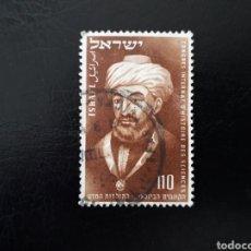 Sellos: ISRAEL. YVERT 66 SIN TAB. SERIE COMPLETA USADA. MAIMÓNIDES. FILOSOFÍA.. Lote 160074866