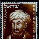 Sellos: ISRAEL MICHEL: 0088-(1953) (MAIMONIDES, FILOSOFO) (CON TAB) USADO. Lote 163513514