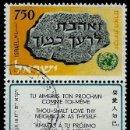 Sellos: ISRAEL MICHEL: 0171-(1958) (PIEDRA ANTIGUA) (CON TAB) USADO. Lote 164737522