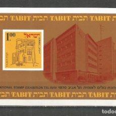 Sellos: ISRAEL HOJA BLOQUE YVERT NUM. 7 ** NUEVA SIN FIJASELLOS. Lote 165625046