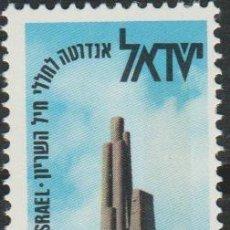 Sellos: LOTE 3 SELLOS SELLO Y VIÑETA ISRAEL NUEVO. Lote 198305978