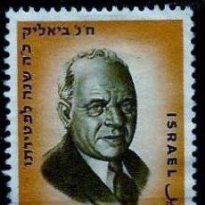 Sellos: ISRAEL MICHEL: 0182-(1959) (HAYIM NAHMAN BIALIK) USADO. Lote 170119184