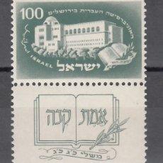 Sellos: ISRAEL, 1950 YVERT Nº 31 /**/, UNIVERSIDAD. Lote 174366230