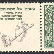 Sellos: ISRAEL, 1949 YVERT Nº 17 /**/, BANDELETA + TAB, SIN FIJASELLOS. Lote 183996043