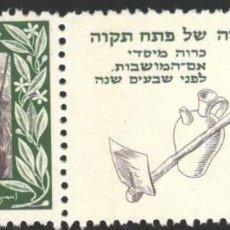 Sellos: ISRAEL, 1949 YVERT Nº 17 /**/, BANDELETA + TAB, SIN FIJASELLOS. Lote 183996086