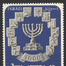 Sellos: ISRAEL, 1952 YVERT Nº 53 /**/, BANDELETA + TAB, SIN FIJASELLOS. Lote 183996546