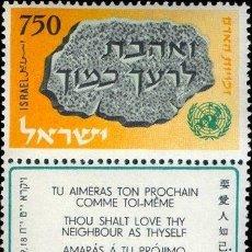 Sellos: ISRAEL 1958 IVERT 145 *** 10º ANIVERSARIO DE LA DECLARACIÓN UNIVERSAL DE LOS DERECHOS HUMANOS. Lote 192463490