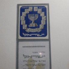 Sellos: ISRAEL SELLO CORREO - AÑO 1952 - YVERT & TELLIER Nº 53 - NUEVO - MENORA -. Lote 194254872