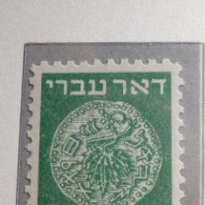 Sellos: ISRAEL CORREO POSTAL - AÑO 1948 - YVERT & TELLIER DEL Nº 2 AL 9 - NUEVOS - PRIMERA EMISIÓN. Lote 194254911