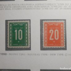 Sellos: ISRAEL TASAS - TAXE - SEGNATASSE - AÑO 1950 YVERT & TELLIER Nº 6 A 11 - NUEVOS - FISCALES. Lote 194255200