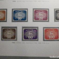 Sellos: ISRAEL TASAS - TAXE - SEGNATASSE - AÑO 1952 YVERT & TELLIER Nº 12 AL 20 - NUEVOS - FISCALES. Lote 194255221