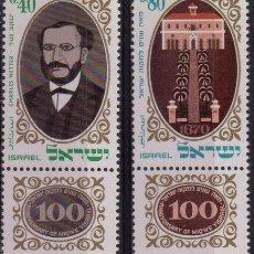 Sellos: ISRAEL 1970 IVERT 410/1 *** CENTENARIO PRIMERA ESCUELA DE AGRICULTURA EN ISRAEL. Lote 196520835