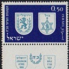 Sellos: ISRAEL 1960 IVERT 184 *** 25º CONGRESO SIONISTA EN JERUSALEN. Lote 197649873
