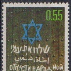 Sellos: ISRAEL 1972 IVERT 484 *** INMIGRACIÓN - CAMPAÑA - DEJA IR A MI GENTE. Lote 197651625