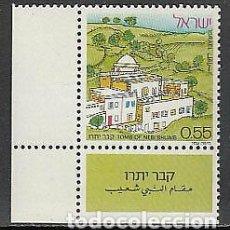 Sellos: ISRAEL 1972 IVERT 494 *** TUMA DE JETHRO - NEBI SHWAIB. Lote 200261606