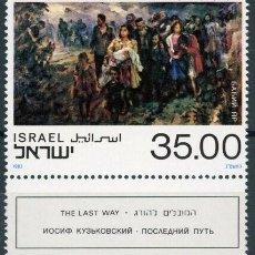 Timbres: ISRAEL 1983 IVERT 872 *** CONMEMORACIÓN DE LA MASACRE DE BABI YAR EN 1941 - PINTURA. Lote 200269445