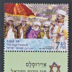 Sellos: ISRAEL 2019 FESTIVALES ETNICOS EN ISRAEL. Lote 204347050