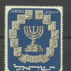 Sellos: ISRAEL.-SELLO DE LA MENORA DE 1.952 CON TAB Y SIN CHARNELA. Lote 204662931