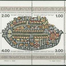 Sellos: SELLOS ISRAEL 1978 EXPOSICIÓN NACIONAL DEL SELLO JERUSALEM. Lote 205278516