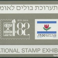 Sellos: SELLO ISRAEL 1982 EXPOSICION NACIONAL DEL SELLO BEER - SHEVA HOJA SIN DENTAR. Lote 205279897