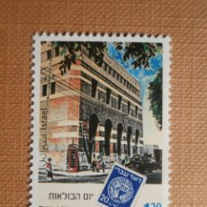 Sellos: SELLO ISRAEL - YVERT 1120 - AÑO 1990 - DIA FILATELIA - SIN TAB - NUEVO *** NIS 109. Lote 206189552
