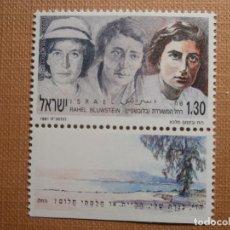 Sellos: SELLO ISRAEL YVERT 1126 - AÑO 1991 - MUJERES CÉLEBRES, RAHEL BLUWSTEIN - CON TAB - NUEVO *** NIS 123. Lote 254844160