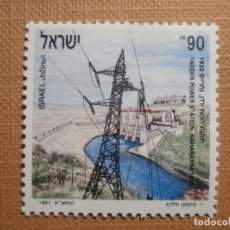 Sellos: SELLO ISRAEL YVERT 1137 - AÑO 1991 - YARDEN HYDROELECTRIC STATION, NAHARAYIM 1 -SIN TAB - NUEVO ***. Lote 206296857