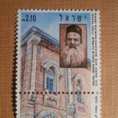 Sellos: SELLO ISRAEL YVERT 1139 - AÑO 1991 - RABBI SHIMON HAKHAM (1843-1910) - CON TAB - NUEVO ***. Lote 206296946