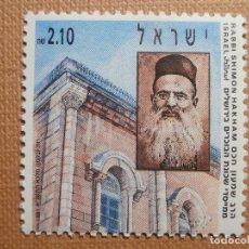 Sellos: SELLO ISRAEL YVERT 1139 - AÑO 1991 - RABBI SHIMON HAKHAM (1843-1910) - SIN TAB - NUEVO ***. Lote 206296965