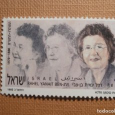 Sellos: SELLO ISRAEL YVERT 1152 - AÑO 1991 - RACHEL YANAIT BEN - ZVI (1886-1979) - SIN TAB - NUEVO ***. Lote 206297391