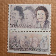 Sellos: SELLO ISRAEL YVERT 1152 - AÑO 1991 - RACHEL YANAIT BEN - ZVI (1886-1979) - CON TAB - NUEVO ***. Lote 254844190