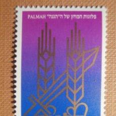 Sellos: SELLO ISRAEL YVERT 1154 - AÑO 1992 - 50TH ANNIVERSARY OF PALMACH COMBAT TEAM - SIN TAB - NUEVO ***. Lote 206297571