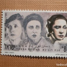 Sellos: SELLO ISRAEL YVERT 1156 - AÑO 1992 - HANNA ROVINA (1889-1980) - SIN TAB - NUEVO ***. Lote 206297626