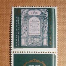 Sellos: SELLO ISRAEL YVERT 1174 - AÑO 1992 - RABBI HAYYIM BENATAR - CON TAB - NUEVO ***. Lote 206389947