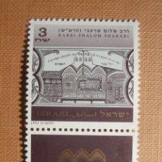 Sellos: SELLO ISRAEL YVERT 1175 - AÑO 1992 - RABBI SHALOM SHARABI - CON TAB - NUEVO ***. Lote 206390303
