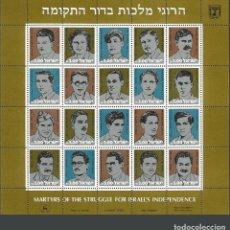 Sellos: ISRAEL HOJA BLOQUE YVERT NUM. 23 ** NUEVA SIN FIJASELLOS. Lote 206571050